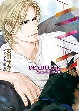 表紙: AWAY DEADLOCK番外編2 (キャラ文庫) | 英田サキ