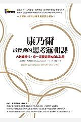 康乃爾最經典的思考邏輯課: 大數據時代,你一定要避開的自以為是 (Traditional Chinese Edition) Kindle Edition
