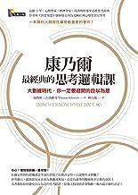 康乃爾最經典的思考邏輯課: 大數據時代,你一定要避開的自以為是 (Traditional Chinese Edition)