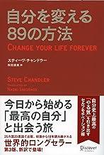 表紙: 自分を変える89の方法 | スティーヴ・チャンドラー