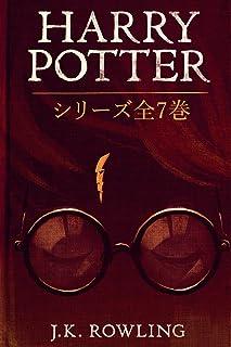 Harry Potter: シリーズ全7巻 ハリー・ポッターシリーズ