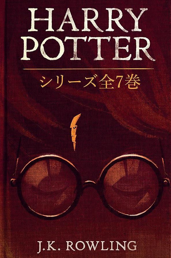 検出するベーリング海峡値するHarry Potter: シリーズ全7巻 ハリー?ポッターシリーズ