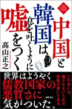 表紙: 中国と韓国は息を吐くように嘘をつく〈新装版〉 ニュー・クラシック・ライブラリー | 高山正之