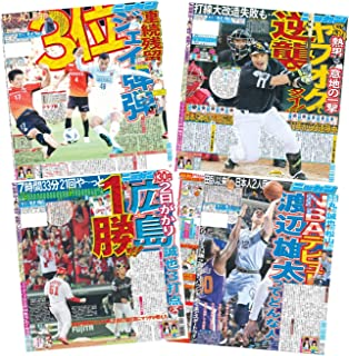 日刊スポーツ新聞 6カ月 [定期購読] 7月25日までのご注文完了の場合、8月1日から配達(新規購読限定)