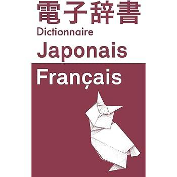 電子辞書 Dictionnaire Japonais → Francais