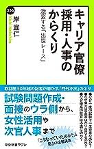 表紙: キャリア官僚 採用・人事のからくり 激変する「出世レース」 (中公新書ラクレ) | 岸宣仁