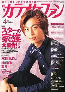 カラオケファン 2011年 04月号 [雑誌]