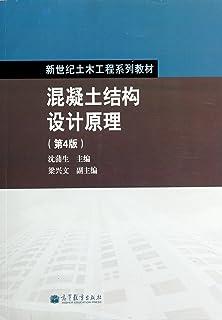 新世纪土木工程系列教材:混凝土结构设计原理(第4版)