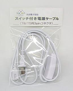 スイッチ付き 電源ケーブル (T8/T5用 3pinコネクタ)
