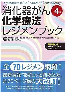 消化器がん化学療法レジメンブック【電子版付き】