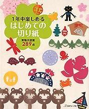 表紙: 1年中楽しめる はじめての切り紙 | 日本ヴォーグ社