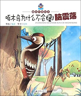 Why Do Woodpeckers Resist Concussion (Interesting Science Popularization Picture Books) (Chinese Edition)