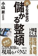 表紙: 小さな会社の儲かる整頓 | 小山 昇