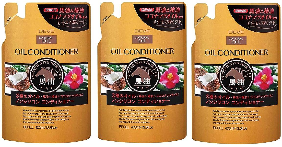 二年生分割明示的に【3個セット】熊野油脂 ディブ 3種のオイル コンディショナー(馬油?椿油?ココナッツオイル) 400ml×3個