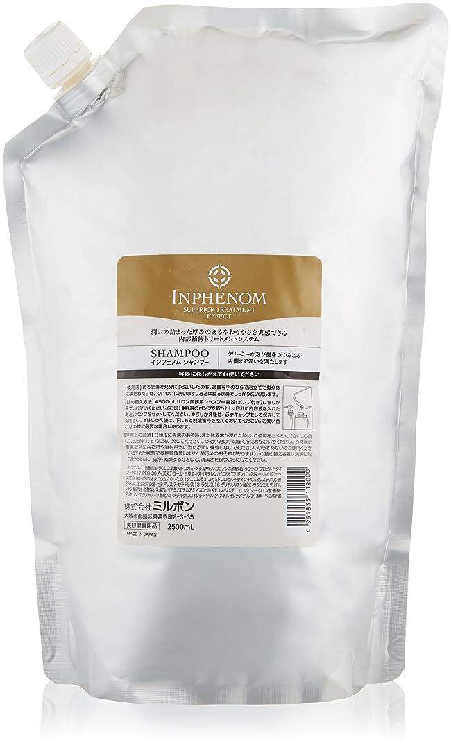 大強調作物ミルボン インフェノム シャンプー 2.5L パック