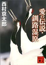 表紙: 愛の伝説・釧路湿原 (講談社文庫) | 西村京太郎