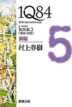 表紙: 1Q84―BOOK3〈10月-12月〉前編―(新潮文庫)   村上春樹