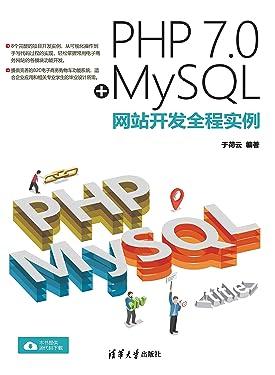 PHP 7.0+MySQL网站开发全程实例 (Chinese Edition)