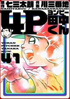 4P田中くん 41巻