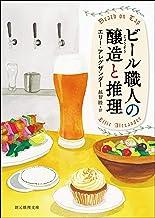 表紙: ビール職人の醸造と推理 ビール・ミステリシリーズ (創元推理文庫) | エリー・アレグザンダー