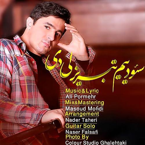 Amazon.com: Sevdiyim Tabrizlidi: Ali Pormehr: MP3 Downloads