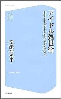 アイドル処世術 滝川クリステルからモー娘。まで、なめ子の異常な愛情 (コア新書)...