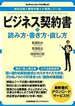表紙: Business Law Handbook ビジネス契約書の読み方・書き方・直し方   長瀬佑志