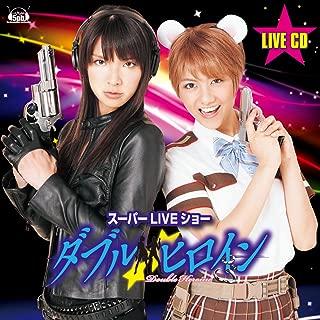 「ダブルヒロイン スーパーLIVEショー」LIVE CD