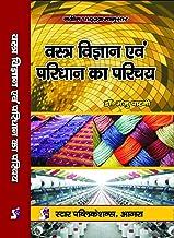 Vastra Vigyan evam Paridhan Parichay (Introduction to Textiles & Clothing) (Third Edition, 2016)