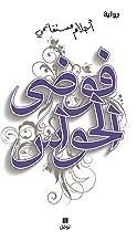 فوضى الحواس (Arabic Edition)