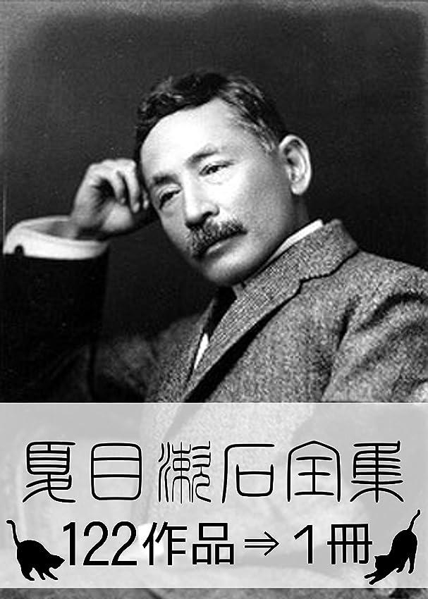 プロペラ背が高い暗殺『夏目漱石全集?122作品?1冊』