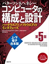 コンピュータの構成と設計 第5版 上・下電子合本版