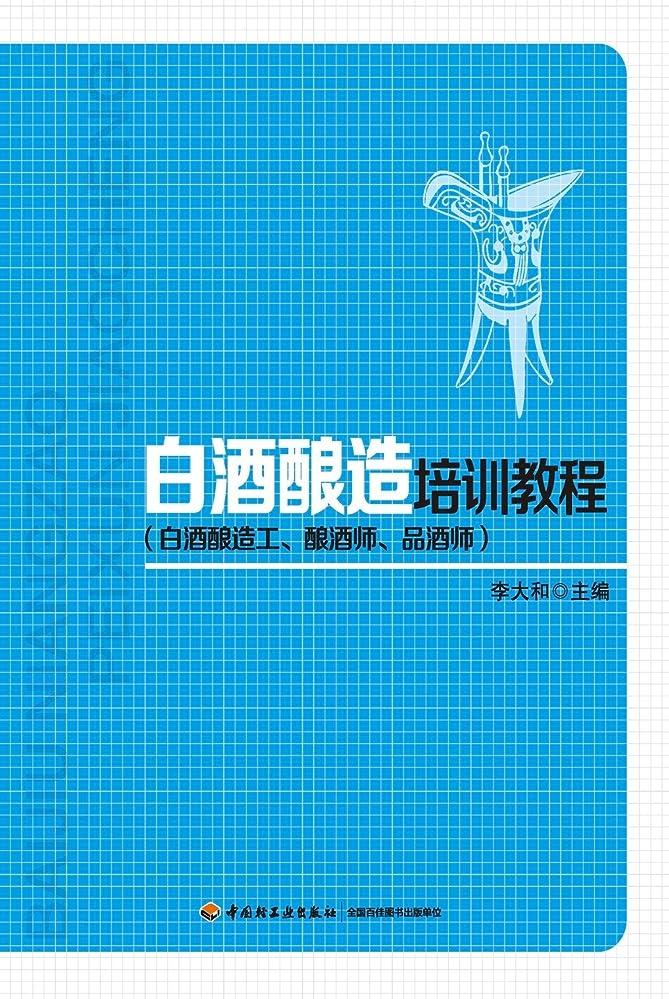 長くする類似性伝導白酒酿造培训教程(白酒酿造工、酿酒师、品酒师) (Chinese Edition)