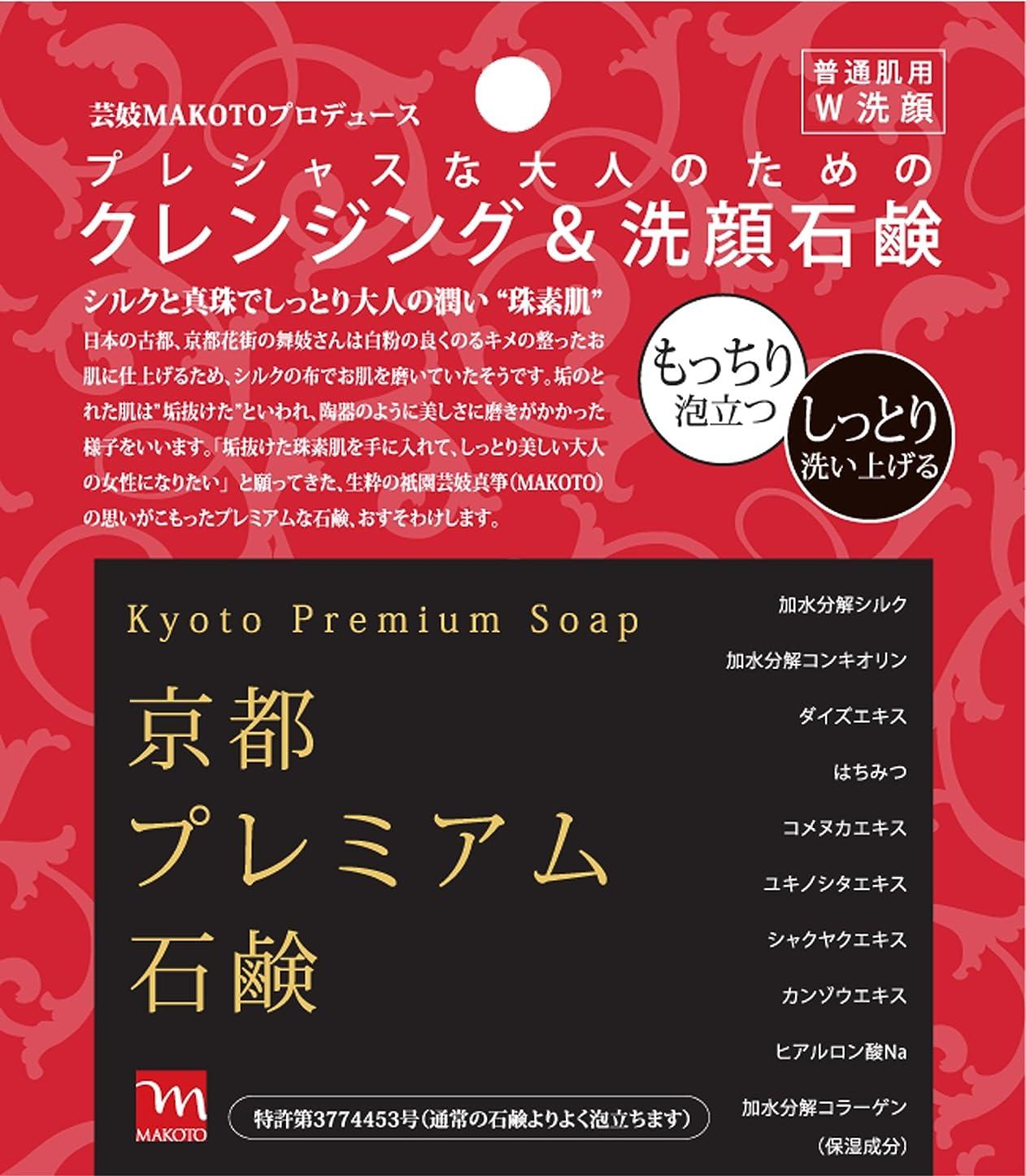 なめらかな導入する封建京都プレミアム石鹸 クレンジング&洗顔石鹸 しっとり もっちり 芸妓さん監修
