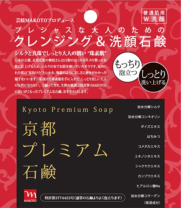 生まれスラム悲しみ京都プレミアム石鹸 クレンジング&洗顔石鹸 しっとり もっちり 芸妓さん監修