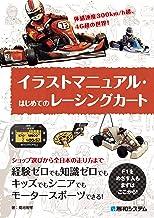 表紙: イラストマニュアル・はじめてのレーシングカート | 菊池宥孝
