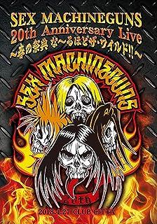 SEX MACHINEGUNS 20th Anniversary Live~春の祭典 な~るほどザ・ワイルド‼~ 2018/4/27 CLUB CITTA' [DVD]