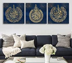 Yobesho Large Islamic Wall Art, Ayatul Kursi, Al Falaq and Al NAS, Unique Design, Islamic Canvas Print, Islamic Gifts, Gif...
