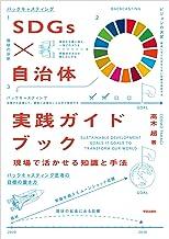 SDGs×自治体 実践ガイドブック 現場で活かせる知識と手法