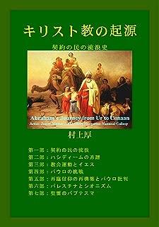 Kirisuto-kyo no kigen (Japanese Edition)