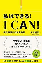 表紙: I Can! 私はできる! ―夢を実現する黄金の鍵―   大川隆法