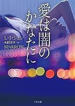 表紙: 愛は闇のかなたに (二見文庫ロマンス・コレクション) | L・J・シェン