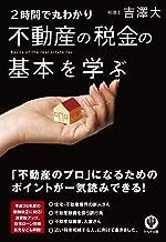 表紙: <2時間で丸わかり>不動産の税金の基本を学ぶ | 吉澤大