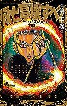 双亡亭壊すべし(20) (少年サンデーコミックス)