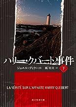 表紙: ハリー・クバート事件 下 (創元推理文庫) | ジョエル・ディケール