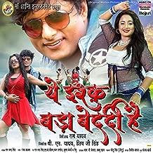 Yeh Ishq Bada Bedardi Hai (Original Motion Picture Soundtrack)