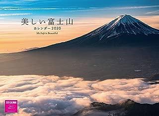 カレンダー2020壁掛け 美しい富士山 カレンダー2020(ネコ・パブリッシング) ([カレンダー])