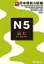 nihongo nouryoku shiken n4