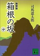 表紙: 新装版 箱根の坂(中) (講談社文庫) | 司馬遼太郎