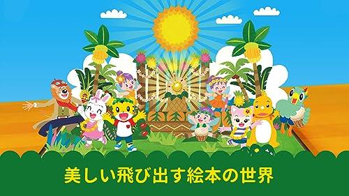 『しまじろう冒険絵本アプリ』のトップ画像